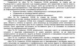 Deklaracia_bg